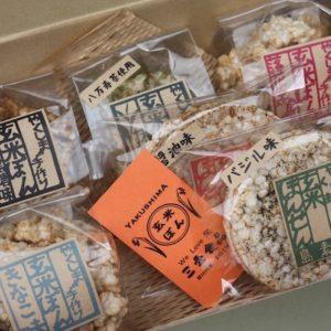 日本一美味しい玄米ポンセン詰め合わせ